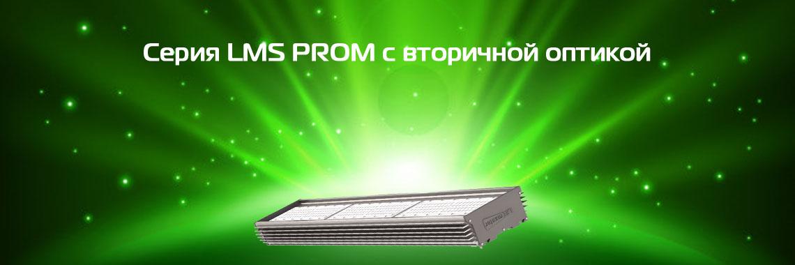 Промышленные светильники с вторичной оптикой